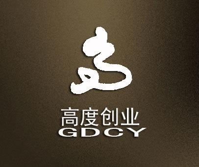 高度创业-GDCY