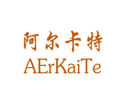 阿尔卡特-AERKAITE