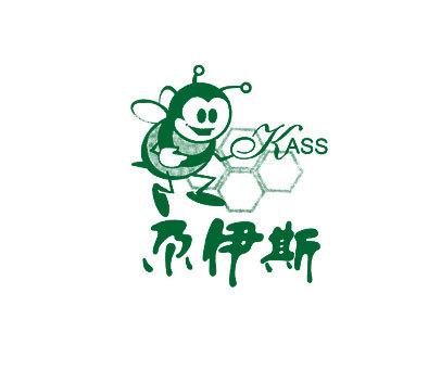 尕伊斯-KASS