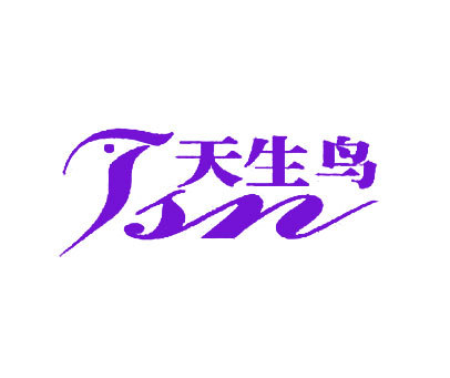 天生鸟-TSN