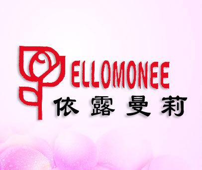 依露曼莉-ELLOMONEE