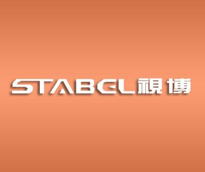 视博-STABEL