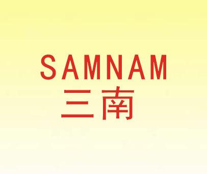 三南-SAMNAM