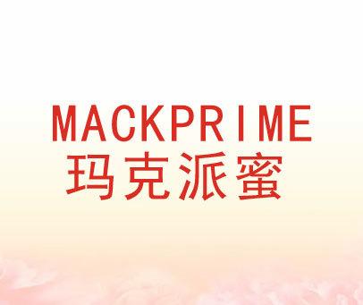 玛克派蜜-MACKPRIME