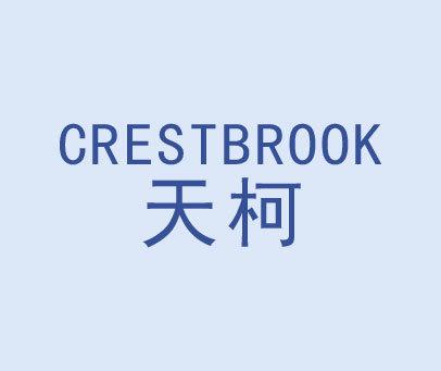 天柯-CRESTBROOK