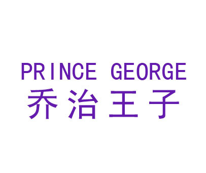 乔治王子-PRINCEGEORGE