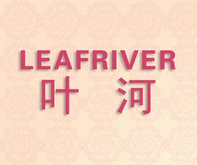 叶河-LEAFRIVER