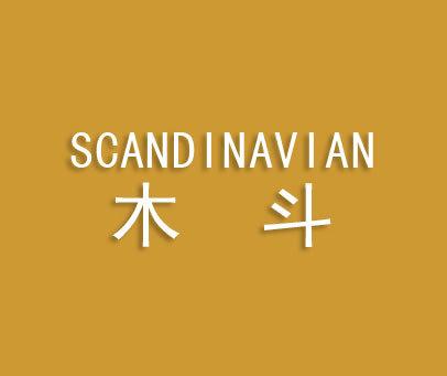 木斗-SCANDINAVIAN