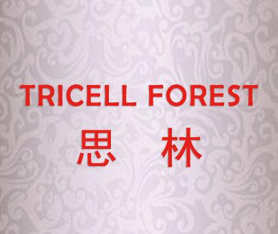 思林-TRICELLFOREST