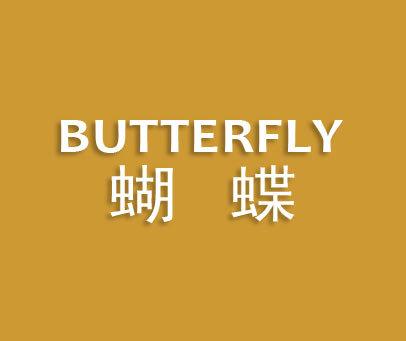蝴蝶-BUTTERFLY