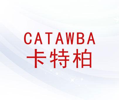 卡特柏-CATAWBA