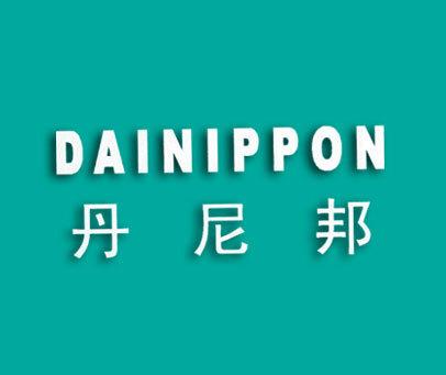 丹尼邦-DAINIPPON