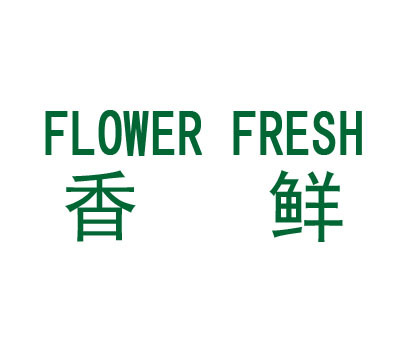 香鲜-FLOWERFRESH