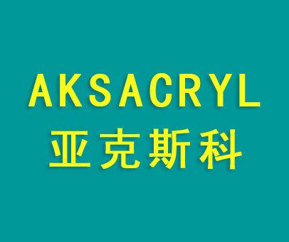 亚克斯科-AKSACRYL