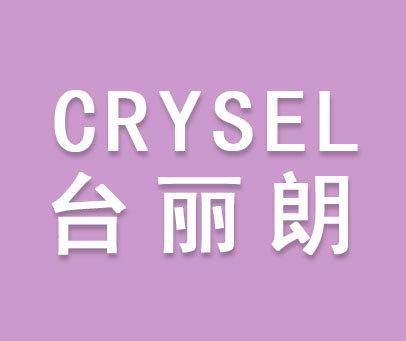 台丽朗-CRYSEL