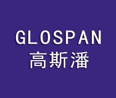 高斯潘-GLOSPAN