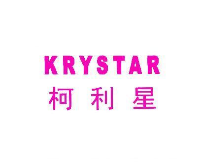 柯利星-KRYSTAR