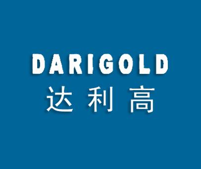 达利高-DARIGOLD