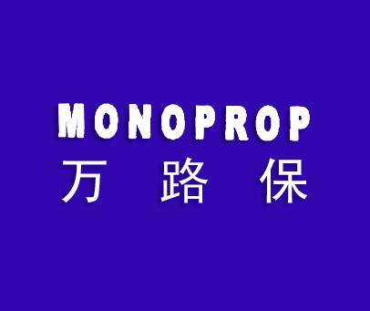 万路保-MONOPROP