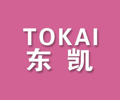 东凯-TOKAI