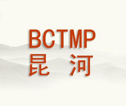 昆河-BCTMP