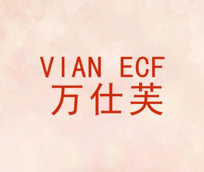 万仕芙-VIANECF