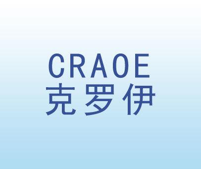 克罗伊-CRAOE