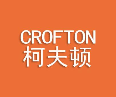 柯夫顿-CROFTON