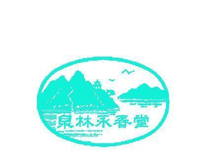 泉林永春堂