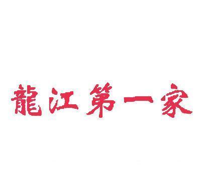 龙江第一家