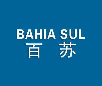 百苏-BAHIASUL