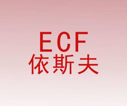 依斯夫-ECF