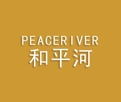 和平河-PEACERIVER