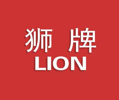 狮-LION