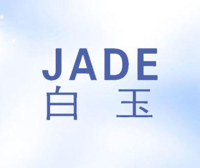 白玉-JADE