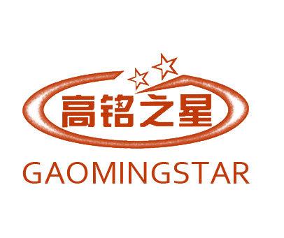 高铭之星-GAOMINGSTAR