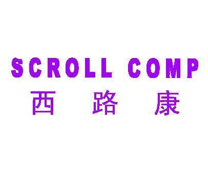 西路康-SCROLLCOMP