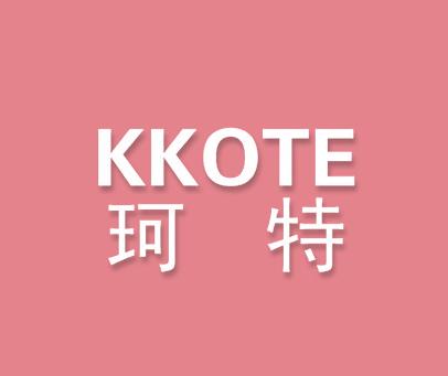 珂特-KKOTE