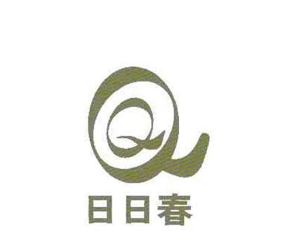 日日春-QQ