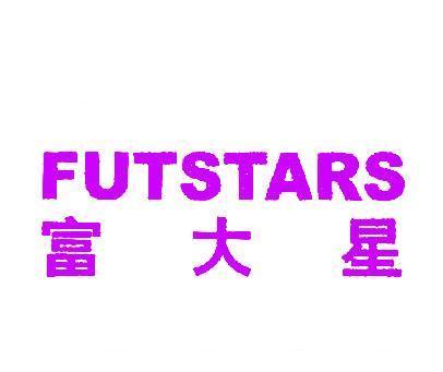 富大星-FUTSTARS