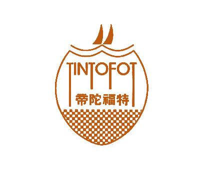 帝陀福特-TINTOFOT