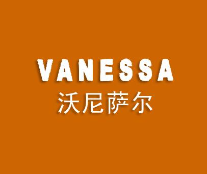 沃尼萨尔-VANESSA