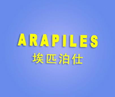 埃匹泊仕-ARAPILES