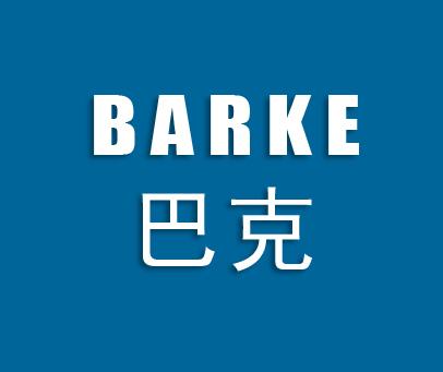 巴克-BARKE