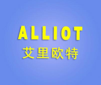 艾里欧特-ALLIOT