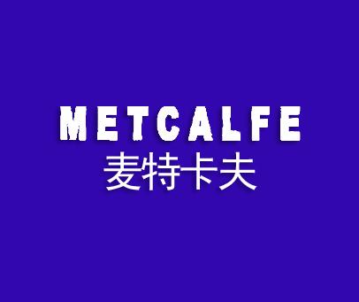 麦特卡夫-METCALFE