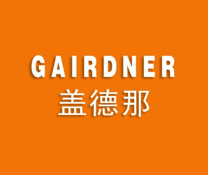 盖德那-GAIRDNER