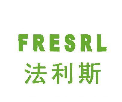 法利斯-FRESRL
