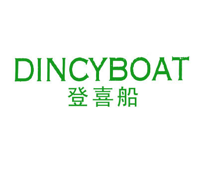 登喜船-DINCYBOAT