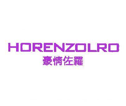 豪情佐罗-HORENZOLRO